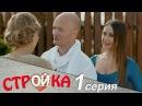 Стройка 1 серия комедийный сериал HD