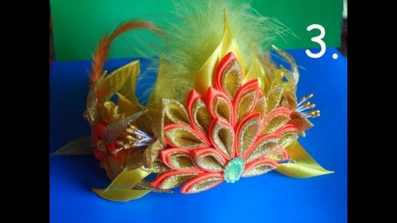 Корона Королева Осени ( Диадема ) ч. 3 / Золотая Лилия Мастер класс: Канзаши / Golden Lily kanzashi