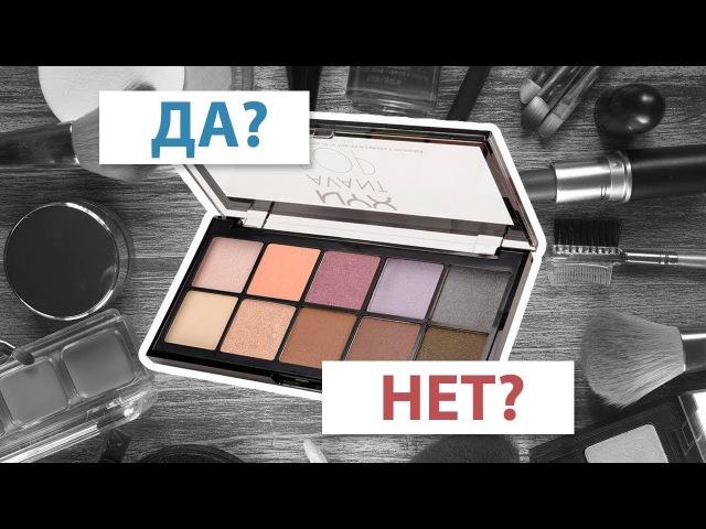 [Да Нет] Полный обзор на тени NYX Avant pop 3 макияжа свотчи