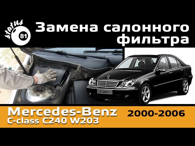 Замена салонного фильтра Мерседес C240 W203 / Air conditioning filter Mercedes-Benz C-сlass W203