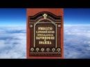 Ч 3. преподобный Варсонофий Великий и Иоанн Пророк - Руководство к духовной жизни