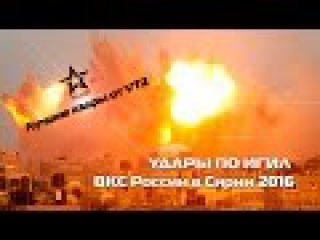 Удары по ИГИЛ   ВКС России в Сирии 2016   Лучшие кадры от VT2