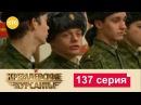 Кремлевские Курсанты 137 серия