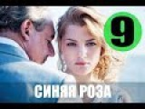Синяя роза 9 серия ( сериал, мелодрама )
