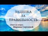 Ответ Ольги Саган на вопрос Марины Сергеевой