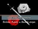 Выпуск 033 - Война Алой и Белой розы