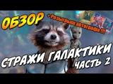 Стражи галактики. Часть 2. Обзор + Розыгрыш автографа !!! Создатели фильма в Москве!