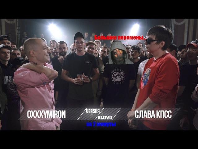 Большие перемены Oxxxymiron vs Гнойный за 2 минуты (без озвучки)