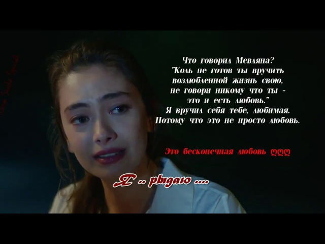 Nihan ♥ Kemal - Я рыдаю - Cryin (Final)