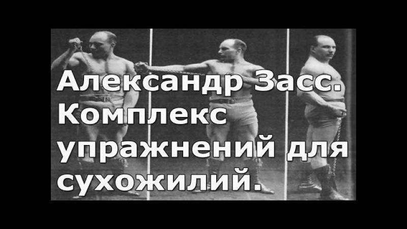 Александр Засс.Комплекс упражнений для сухожилий