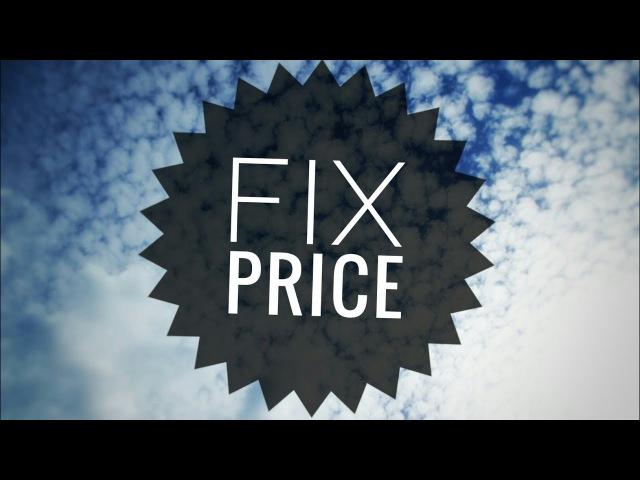 Мои покупки из магазина «Fix Price» (фикс прайс), август 2017