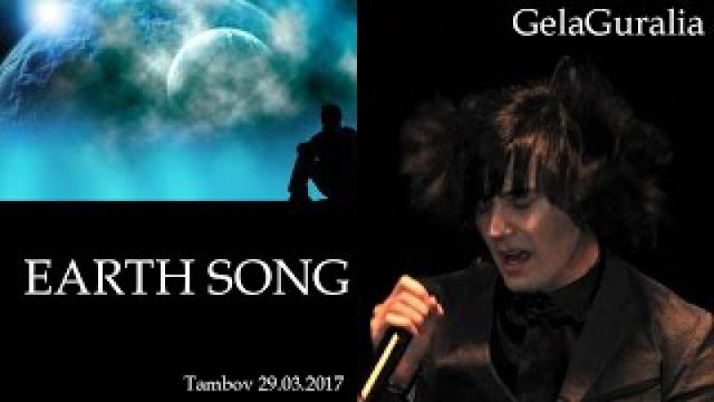 Earth song. Гела Гуралиа. 29.03.2017