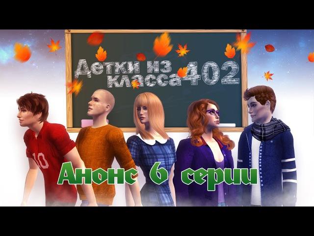 Детки из класса 402 - подросли | Анонс 6 серии