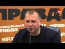 Экс-премьер ДНР Александр Бородай объявил о создании союза Добровольцев Донбас