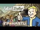 Игронавты-стрим! 5 Убежище Fallout Shelter Розыгрыш