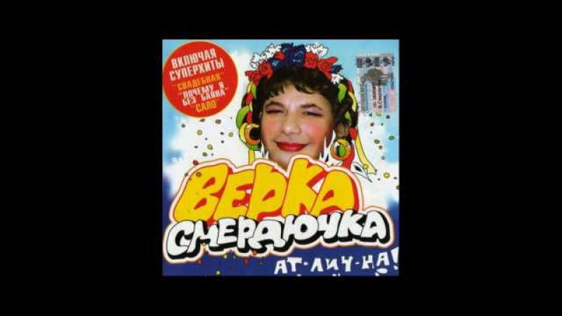 ВЕРКА СМЕРДЮЧКА - АТ-ЛИЧ-НА! - 2003 - ПОЛНЫЙ АЛЬБОМ