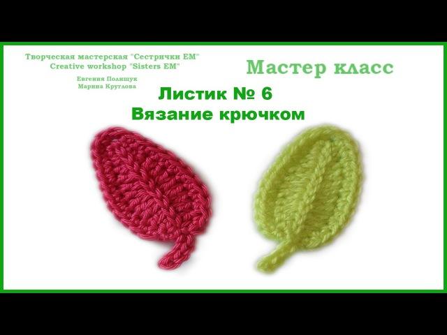 Мастер класс Листик № 6 (вязание крючком) /Master Class leaf №6 (crochet)