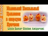 Маленький Пасхальный Цыпленок в скорлупе амигуруми крючком. Урок 48. Мастер класс.