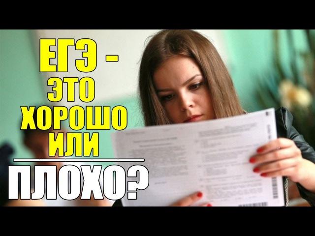 ЕГЭ – Это Хорошо или Плохо? Система Образования в РФ...