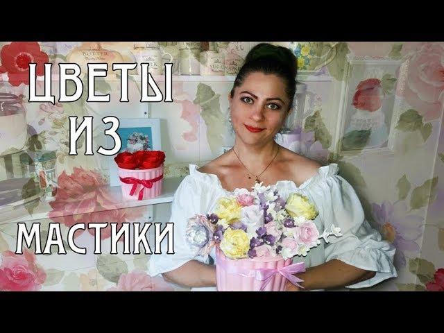 Моя флористика. Цветочный рай. Букет цветов из мастики на свадебный торт Bouquet of flowers. Cake