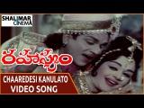 Rahasyam Telugu Movie  Chaaradesi Kannulatho Video Song  ANR, B. Saroja Devi  Shalimarcinema