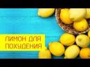 Лимон для похудения Как использовать лимон для похудения Галина Николаевна Гр
