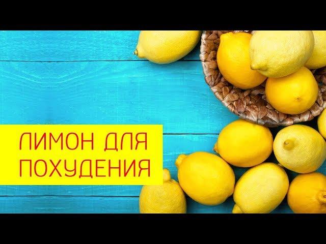 Лимон для похудения Как использовать лимон для похудения Галина Николаевна Гр смотреть онлайн без регистрации