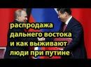 Как живут на Дальнем Востоке в Сибири