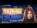 Светлана Черняева в передаче Тайны Чапман Выпуск 121 от 23.01.2017