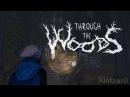 Остров посреди озера.[Through the Woods:#2]