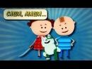 Аркадий Паровозов спешит на помощь - Лето 2.0 - Сборник мультиков - полезные советы для детей
