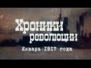 Хроники революции Январь 1917 года