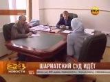 ШАРИАТСКИЙ ПАТРУЛЬ УЖЕ В МОСКВЕ  +100500