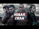Новая сила клип Викинги
