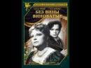 Без вины виноватые (1945) фильм