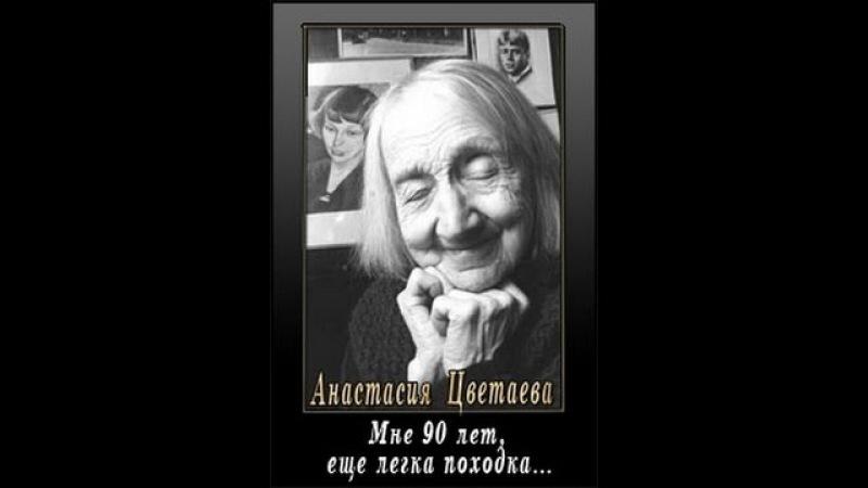Мне 90 лет, еще легка походка... (1989) фильм