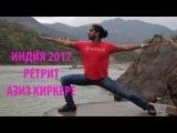 Индия Ретрит 2017 (Азиз Киркере)