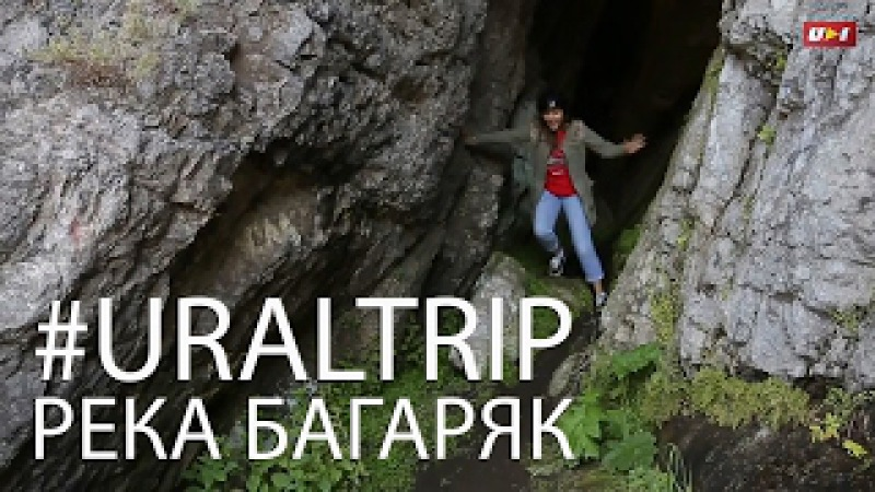 СИМ-СИМ ОТКРЫЛСЯ. Тайны пещеры на реке Багаряк