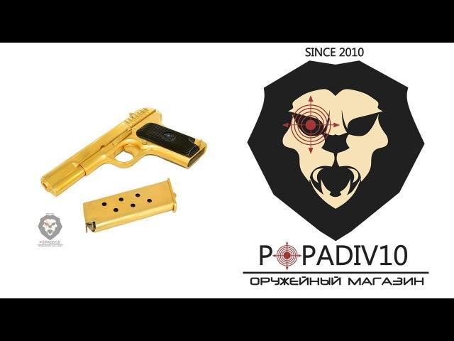Охолощенный пистолет ТТ СХ Золотой (Видео-Обзор)