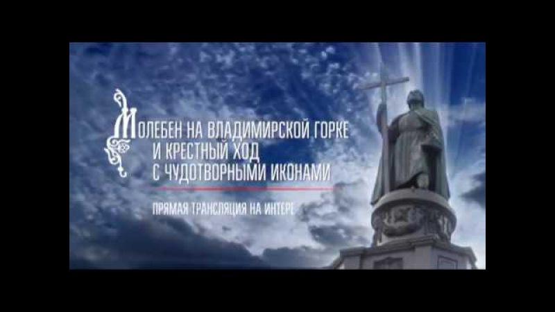 Крестный ход 27 июля 2017 - АНОНС
