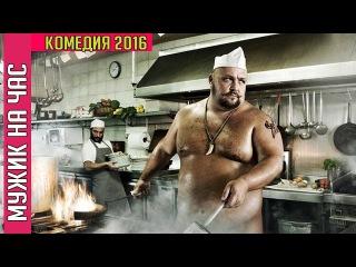 КЛАССНАЯ СМЕШНАЯ КОМЕДИЯ - Мужик на час Русские комедии 2016, Русские комедии 2016 н...