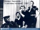 Михаил Задорнов Приказ о проведении солнечного затмения Концерт 3 системы питания 1987