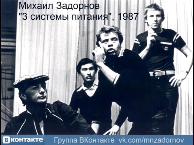 Михаил Задорнов Приказ о проведении солнечного затмения (Концерт 3 системы питания, 1987)