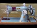 Регулировка зазора челнок иголка Петлеобразование Шпульный колпачок Видео № 273