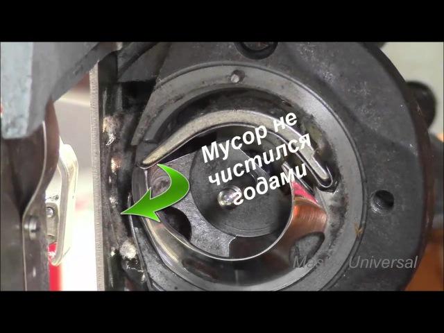 Регулировка зубьев по ВШН. Смазка машины. Челнок цепляет иголку. Видео № 272.