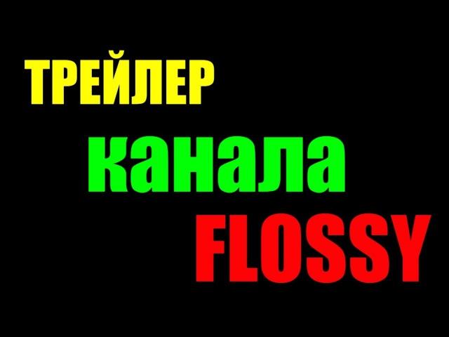 ТРЕЙЛЕР КАНАЛА FLOSSY