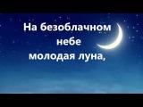 На безоблочном небе молодая луна - Русавуки