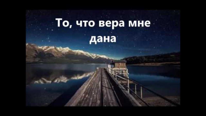 От погибели спасла меня милость Божия - Красивая песня