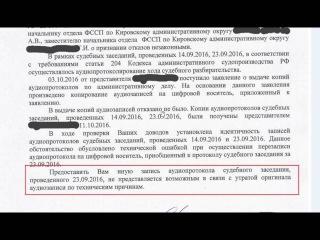 Как ФСБ уничтожает раскрытые сведения о государственной тайне.