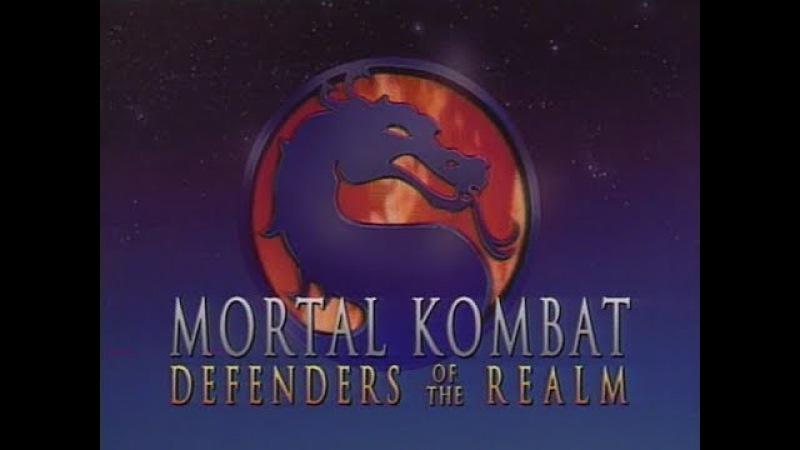 Смертельная Битва( Мортал Комбат ) Защитники Империи все серии